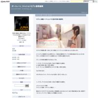 映像作品出演者、写真モデル募集(東京、札幌、沖縄、新潟、他) - ポートレート、ファッションモデル募集編集