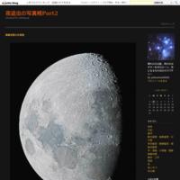 小惑星フローレンス動画 - 夜盗虫の写真帳Part2