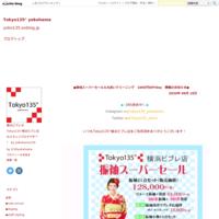 【大好評につき】本決算市【第二弾】 - Tokyo135° yokohama