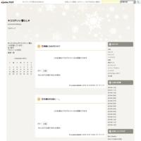 初雪 - *ココチいい暮らし*