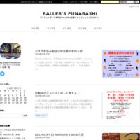 トレイ・ヤング👟👟👟 - BALLER'S FUNABASHI