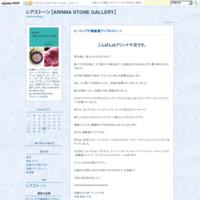 9月の対面鑑定日のお知らせ - レアストーン【ARINNA STONE GALLERY】