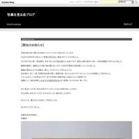 【中止】第23回(2018年4月)の写真を見る会は中止します。 - 写真を見る会ブログ