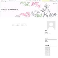 創作小説 烈と皓(3) - すいせい土星つぶやき