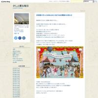 赤坂蚤の市 in SHINJUKU ISETAN vol.2終了いたしました - 少し上質な毎日