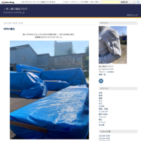 町屋の改修工事③ - (有)樋口建設ブログ