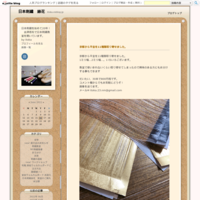 初めての日本刺繍教室!第2回 - 日本刺繍 絲花