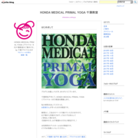 朝活プラマイル・ヨガの場所を変更します - HONDA MEDICAL PRIMAL YOGA 千葉教室