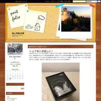あいさつ - 旅人が送る日常生活の日記