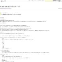 北海道言葉遊びの会公式ブログ開設 - 北海道言葉遊びの会公式ブログ