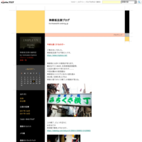エース菅野3試合連続完封だ~❗️ - 神楽坂旦那ブログ