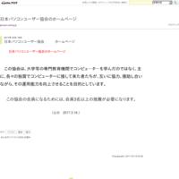 パソコンの基礎理論001 - 日本パソコンユーザー協会の「落書き帳」
