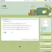 ブログ始めました(^-^) - メモ帳
