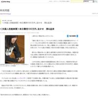 中国人研修生の日本生活は天国か牢獄か - 移民問題
