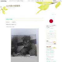 頻出漢字150題 - 仏の路の紫陽草