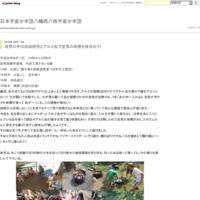 再挑戦 「熱気球を揚げよう」は雪のため中止しました。 - 日本宇宙少年団八幡西八枝宇宙少年団