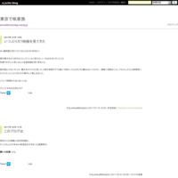 このブログは - 東京で核家族