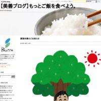 【動画】乗用田植機用溝切機 PDS-2x - 【美善ブログ】もっとご飯を食べよう。