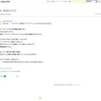 今日は・・・アトゲSNS機能消滅の日 - K.早苗のブログ