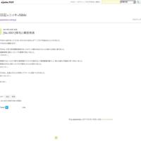 [No.0002]企業説明会 - 日記×ニッキ×Nikki