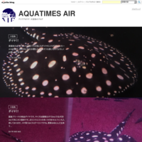 かれこれ!! - AQUATIMES AIR