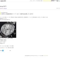 世界大人気激安時計スーパーコピーの新作品を探していますか - shuai1971