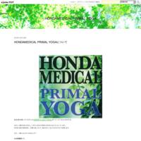 体験談 - HONDAMEDICAL PRIMAL YOGA