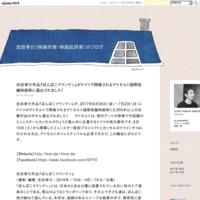 吉田孝行作品『ぽんぽこマウンテン』がドイツで開催されるデトモルト国際短編映画祭に選出されました! - 吉田孝行(映画作家・映画批評家)のブログ