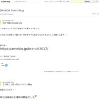 【大阪】5月27日イベント終了報告 - BRANCH Toki's Blog