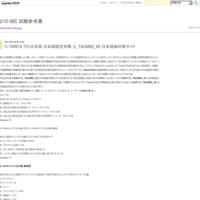 050-733 受験料 & SUSE Certified Linux Administrator 12 - 210-065 試験参考書