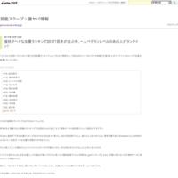 【GIF】小川彩佳アナ、ニットで強調した横乳前乳披露! - 芸能スクープ☆激ヤバ情報
