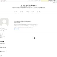 インフルエンザB型でした@Custer - 井上久子|公式サイト