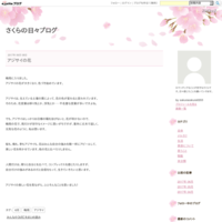 友達のコンプレックス - さくらの日々ブログ