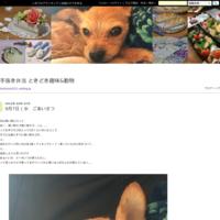 8月6日(日) - 高校男子弁当ときどき趣味&動物
