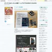 RETROGAME RS-97 OpenDingux (その2') - ゴリゴリなおっさんの裏ゲームブログ(GORIO'S BLOG)