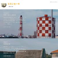 京都。8月。七条風景 - ミカンセーキ