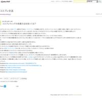 カウントダウン9日!!ニコニコ超会議 - コスプレ交流