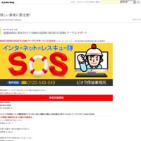 悪質ショートメールは無視?0363847326 03-6384-7326 Yahoo!Japan - 怪しい業者に要注意!