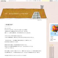 PARAのblog