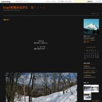 平成最後の山歩き - kopiを飲みながら Ⅱ・・・☆