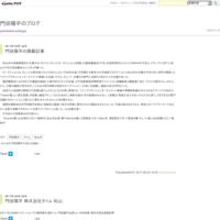 門田陽平の掲載記事 - 門田陽平のブログ