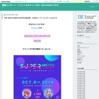 新しいコンサート情報を追加しました! - 韓国コンサート・イベントのチケット代行☆DKTOURのブログ☆