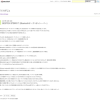 BESTEK BTBR017 (Bluetoothオーディオレシーバー) - うつがじぇ