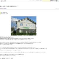 新感覚の医学との出会い!! - 錦ヶ丘天文台前治療院ブログ