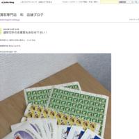 買取専門店 和(なごみ) 明後日オープンです!! - 買取専門店 和 店舗ブログ