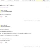 家教網 - 台湾の日本語教育
