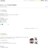 キクタン【初級編】日本語訳リスト - 40代おっさんの中国語学習奮闘記