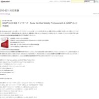 C-TADM51-74日本語 必殺問題集、C-TADM51-731日本語 認定資格試験 - 2V0-621 対応受験