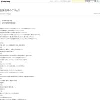 6月10日~30日 - 石風花亭のごはん2