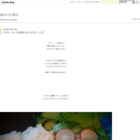久々ブログ - 日々パン作り
